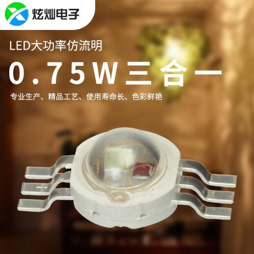 LED大功率仿流明0.75W三合一