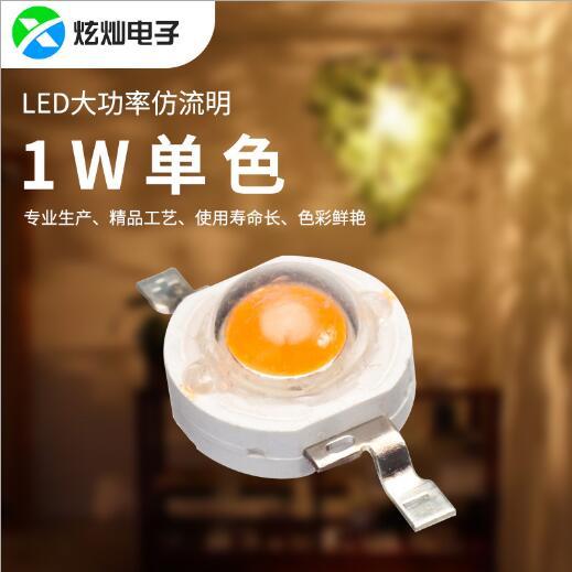 LED大功率仿流明1W单色