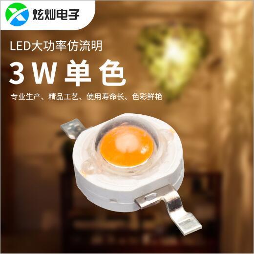 LED大功率仿流明3W单色