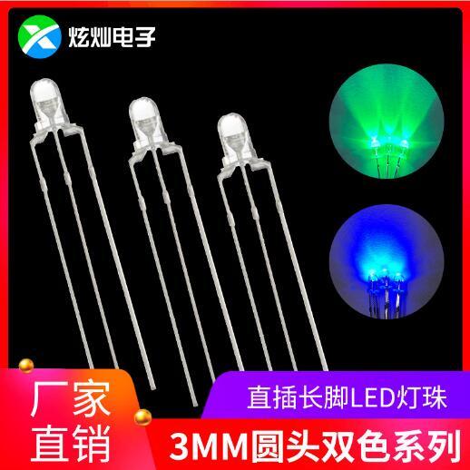 3MM圆头双色LED灯珠