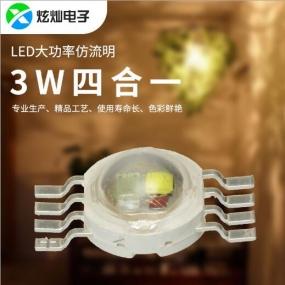 LED大功率仿流明3W四合一