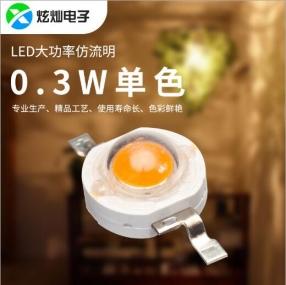 LED大功率仿流明0.3W单色