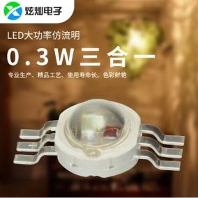 LED大功率仿流明0.3W三合一