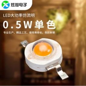 LED大功率仿流明0.5W单色
