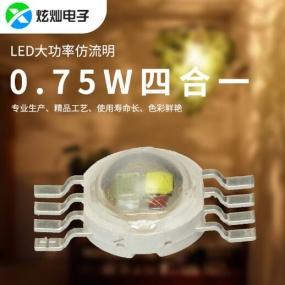 LED大功率仿流明0.75W四合一