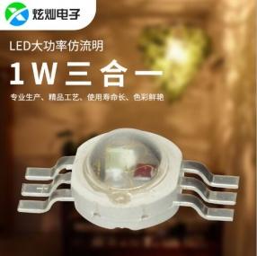 LED大功率仿流明1W三合一