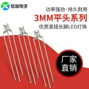 3MM平头LED灯珠