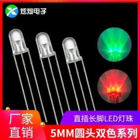 5MM圆头双色LED灯珠
